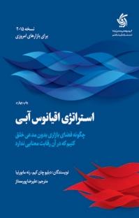 کتاب صوتی استراتژی اقیانوس آبی