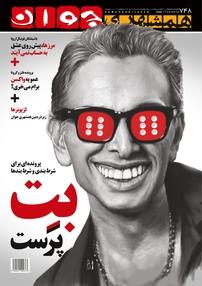 مجله هفتهنامه همشهری جوان - شماره ۷۴۸