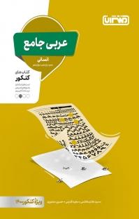 عربی جامع انسانی ـ کتابهای کنکور ـ دهم، یازدهم، دوازدهم