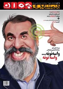 مجله هفتهنامه همشهری جوان - شماره ۷۴۹