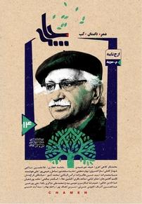 مجله دوماهنامه ادبی چامه ـ شماره ۱۴