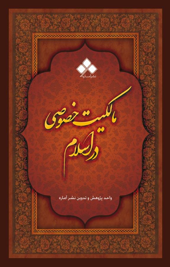 مالکیت خصوصی در اسلام