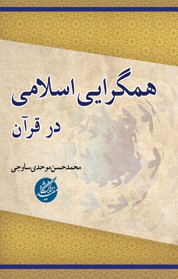 همگرایی اسلامی در قرآن