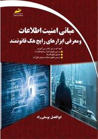 مبانی امنیت اطلاعات و معرفی ابزارهای رایج هک قانونمند