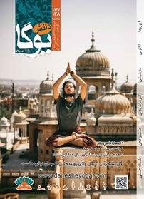 مجله ماهنامه دانش یوگا شماره ۱۴۷  و ۱۴۸