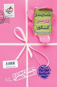 جمعبندی فارسی کنکور