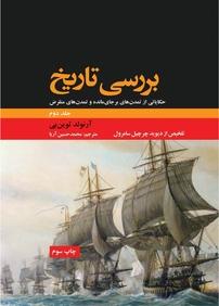 بررسی تاریخ (جلد دوم)