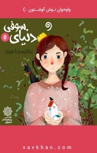 کتاب صوتی دنیای سوفی - پنج