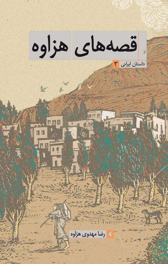 قصههای هزاوه