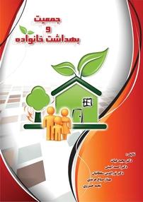 جمعیت و بهداشت خانواده