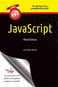 مرجع کوچک کلاس برنامهنویسی JavaScript