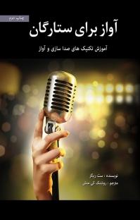 آواز برای ستارگان