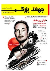 مجله ماهنامه علمی جهش بزرگ شماره ۲۵