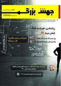 مجله ماهنامه علمی جهش بزرگ شماره ۲۴