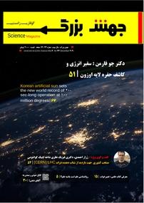 مجله ماهنامه علمی جهش بزرگ شماره ۲۳