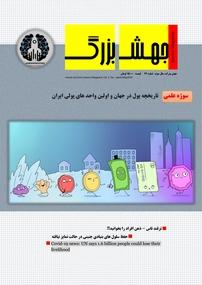 مجله ماهنامه علمی جهش بزرگ شماره ۱۷