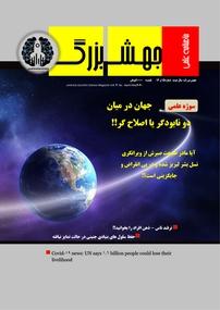 مجله ماهنامه علمی جهش بزرگ شماره ۱۵  و ۱۶