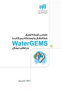 طراحی شبکه توزیع، خط انتقال و ایستگاه پمپاژ آب با Water GEMS در قالب مثال