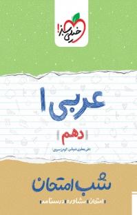 عربی ۱  ـ دهم ـ شب امتحان