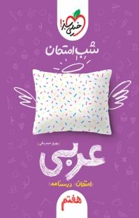 عربی ـ هفتم ـ شب امتحان