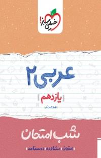 عربی ۲  ـ یازدهم ـ شب امتحان