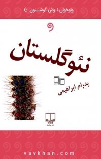 کتاب صوتی نئو گلستان