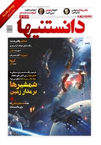 مجله دوهفتهنامه دانستنیها شماره ۲۶۳
