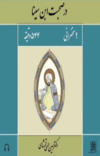 کتاب صوتی در صحبت ابن سینا
