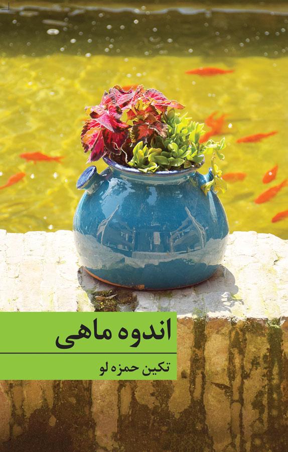 اندوه ماهی