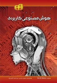 هوش مصنوعی کاربردی