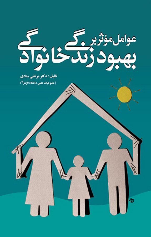 عوامل مؤثر بر بهبود زندگی خانوادگی