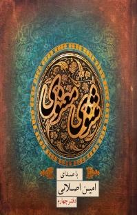 کتاب صوتی مثنوی معنوی