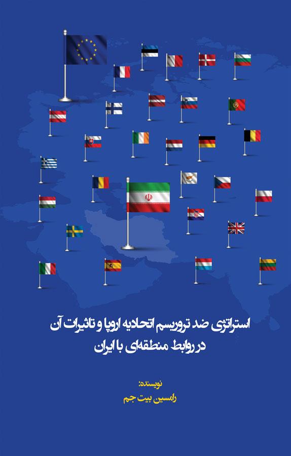 استراتژی ضد تروریسم اتحادیه اروپا و تأثیرات آن در روابط منطقهای با ایران