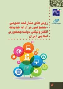 روشهای مشارکت عمومی ـ خصوصی در ارائه خدمات الکترونیکی دولت جمهوری اسلامی ایران