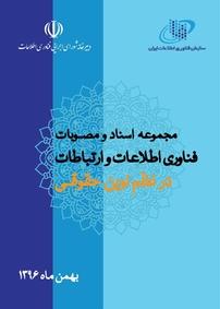 مجموعه اسناد و مصوبات فناوری اطلاعات و ارتباطات در نظم نوین حقوقی