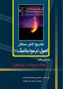 تشریح کامل مسائل اصول ترمودینامیک (جلد اول)
