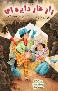 کتاب صوتی راز غار دایرهای