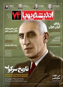 مجله ماهنامه اندیشه پویا ۷۴