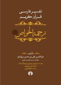 ترجمة الخواص (جلد دوم)