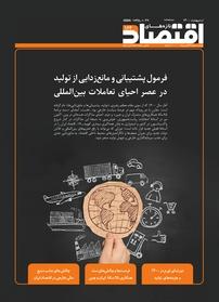 مجله دوماهنامه تازههای اقتصاد شماره ۱۶۴
