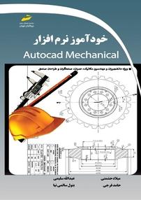 خودآموز نرمافزار Autocad Mechanical