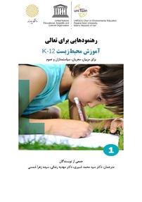 رهنمودهایی برای تعالی: آموزش محیط زیست K-۱۲