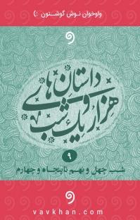 کتاب صوتی قصههای هزار و یک شب - جلد نهم
