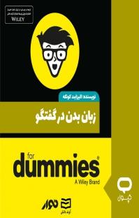 کتاب صوتی زبان بدن در گفتگو