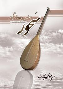 سَحور