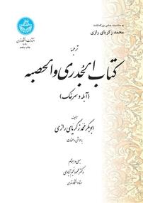 ترجمه کتاب الجدری و الحصبه (آبله و سرخک)