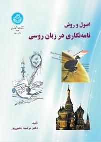اصول و روش نامهنگاری در زبان روسی