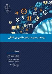 واردات و مدیریت زنجیره تامین بینالمللی