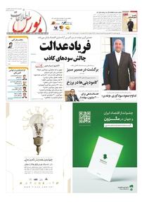 مجله هفتهنامه اطلاعات بورس شماره ۴۰۸