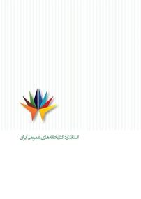 استاندارد کتابخانه عمومی ایران
